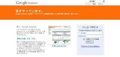 Google Analytics �g�b�v